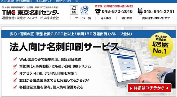 名刺を作成できるサービス!東京名刺センターの特徴をまとめてみた