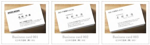 ビジネス名刺