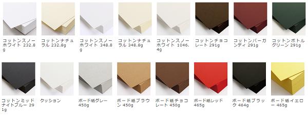 HAGURUMAの用紙